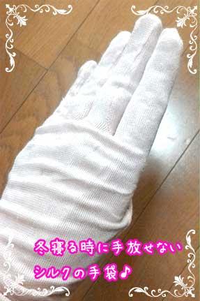 シルクマスクとシルクの手袋おすすめ